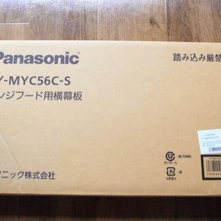 【新品】パナソニック レンジフードの横幕板《FY-MYC56C-S》