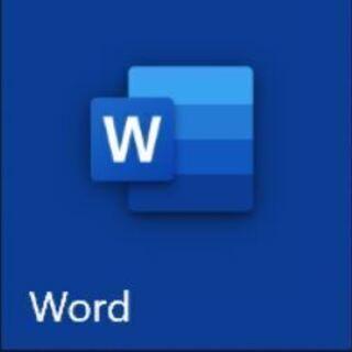 Word 基礎から実践までマンツーマンでお教えします