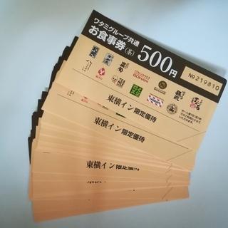 ワタミグループ全国共通お食事券なんと50,000円分!(500円...