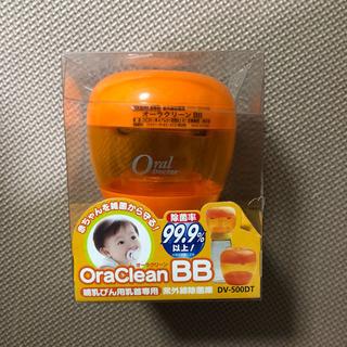 オーラクリーンBB 哺乳びん用乳首専用紫外線除菌庫