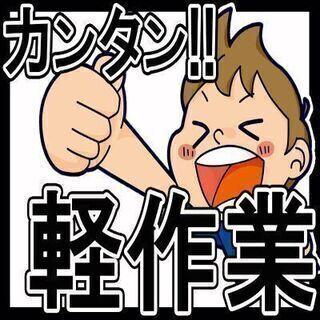 だれでもできるお仕事といえばこれ★知ってました?工場って楽なお仕事です。 − 大阪府