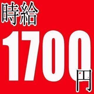 【入社特典50万円支給】【高時給1,700円】←←←稼ぎたい方必...