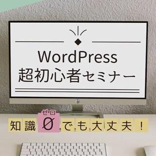 知識ゼロでも大丈夫!WordPress 超 初心者セミナー ~ ...
