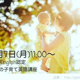 10月の子育て英語講座 参加者大募集