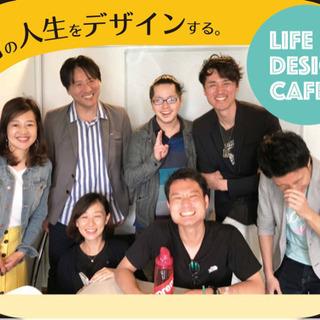 9月22日9時30分〜@品川駅 第7回ライフデザインカフェ 目標...
