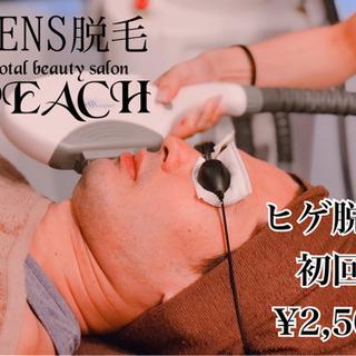 最新高速美肌脱毛 − 沖縄県