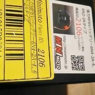 カブ、モンキー用バッテリー6N2-2A
