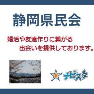 11月2日 30代40代中心 銀座 静岡県民会ランチ会
