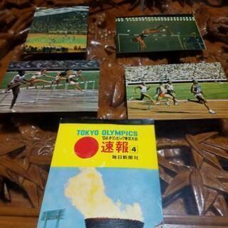 1964東京オリンピックの4枚ハガキセット(4番)