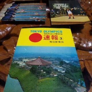 1964東京オリンピックの4枚ハガキセット(3番)