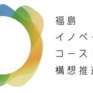 福島ロボットテストフィールド 一般事務募集(2019年10月1日~) - 正社員