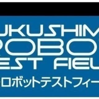 福島ロボットテストフィールド 一般事務募集(2019年10月1日~) − 福島県