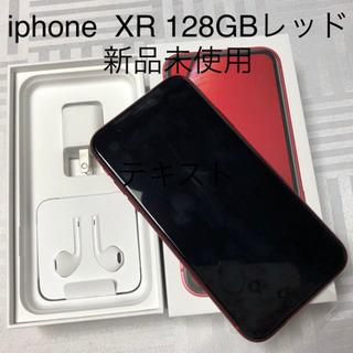 iPhoneXR 128GB  レッド SIMフリー