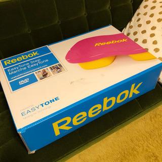 ダイエットに!Reebok EasyTone Step