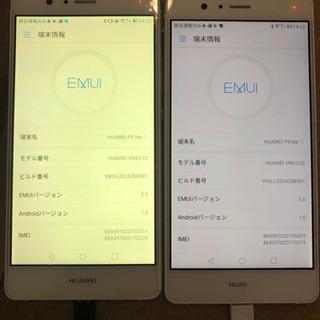 HUAWEI P9 ライト二台 iPodやiPadみたいに…