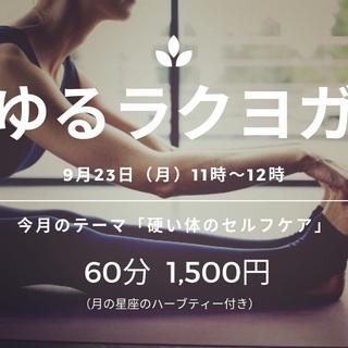 【ひばりヶ丘】ゆるラクヨガ@カフェ ハル2階