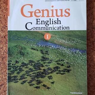 高等学校英語教科書