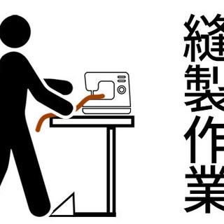 ◆日勤専属+時給1600円!◆ミシンでの縫製作業