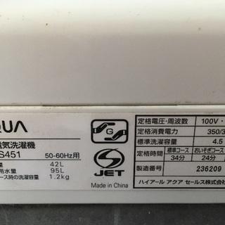 AQUA 洗濯機4.5kgジャンク品