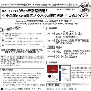 Web徹底活用・集客ノウハウセミナー & 生産性向上セミナー