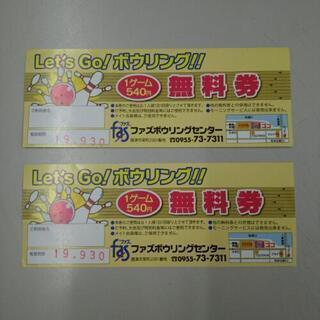 fasボウリング無料チケット 2枚