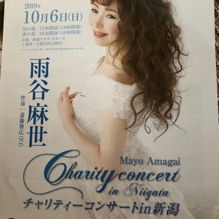 雨谷麻世 コンサートチケット
