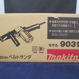 マキタ ベルトサンダ 9031 未使用