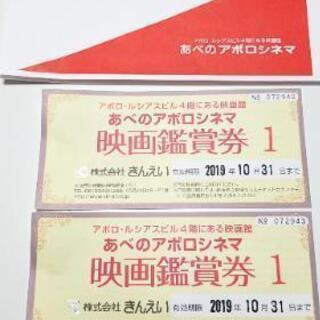 【10/31期限‼️】天王寺アポロシネマ🎥ペア観賞券