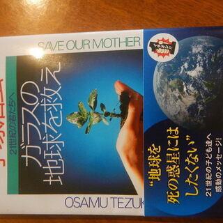 手塚治虫 21世紀の君たちへ ガラスの地球を救え