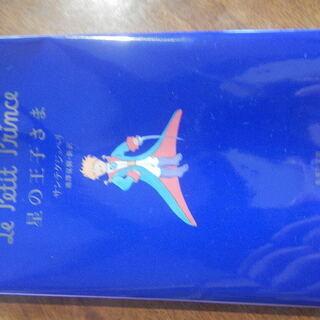 名作 Le Petit Prince 星の王子さま サン=テグジュペリ