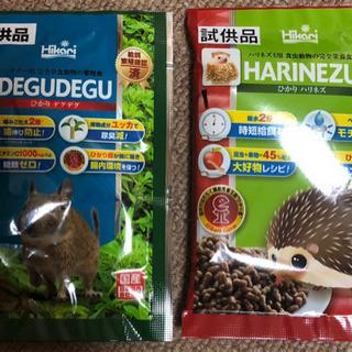 ヒカリ ハリネズミの餌  デグーの餌 試供品