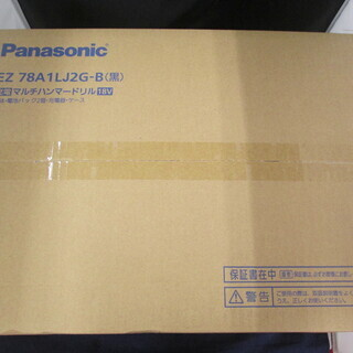 パナソニック 電動ハンマ EZ78AILJ26-B 未使用