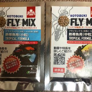 コトブキ フライミックス  試供品  熱帯魚用の餌
