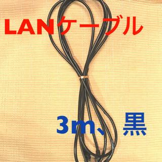 【ジャンク】お値下げ!! LANケーブル 3m 黒 充分使えます!
