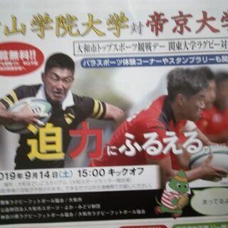 9/14青学vs帝京