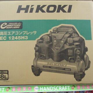 HIKOKI 高圧常圧コンプレッサ EC1245H3 未使用