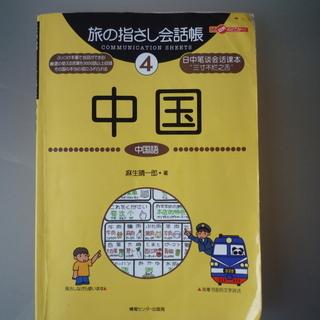 中国語 旅の指差さし会話帳
