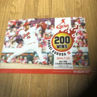 カープ黒田さん200勝記念ファイル 非売品