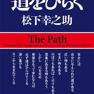 松下幸之助に学ぶ☆PHP友の会セミナーin神戸