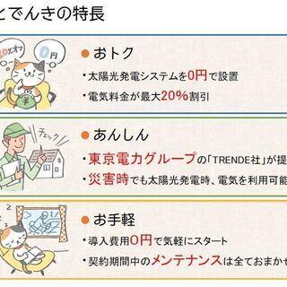 突然の停電! 震災時にもご家族の安全を確保できる0円ソーラーパネルをご検討下さい!の画像