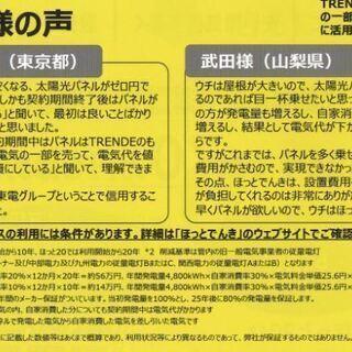 突然の停電! 震災時にもご家族の安全を確保できる0円ソーラーパネルをご検討下さい! - その他