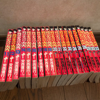 烈火の炎 19冊 (全35巻)