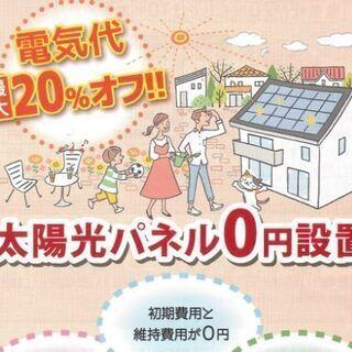震災や突然の停電時も安心♪ 0円でご自宅の屋根にソーラーパネルを...