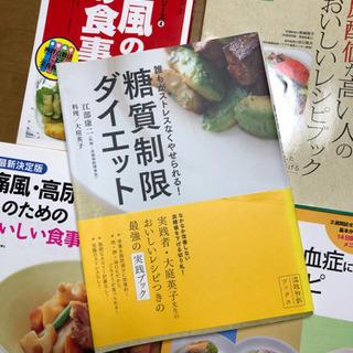 痛風レシピ本4冊&低糖質ダイエット本1冊(引取りのみ)