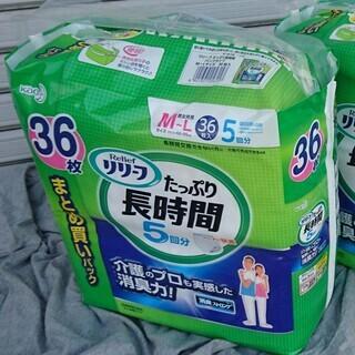 リリーフ 紙パンツ 開封品 34枚 100円~ 期間限定