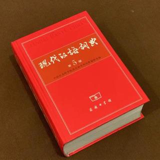現代漢語詞典(漢漢辞書・中国語辞書)第5版