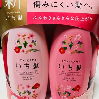 新 いち髪 シャンプー&コンディショナー ペアセット (ふんわり...