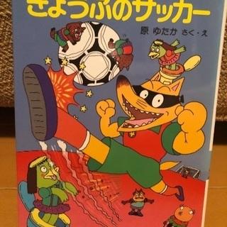 かいけつゾロリの きょうふのサッカーの画像
