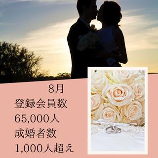 8月 成婚者1,000人超え!!