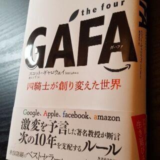 【中古】the four GAFA 四騎士が創り変えた世界…
